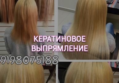 Выпрямление волос Самара 001