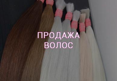 Волосы для наращивания купить 001