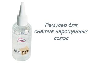 Жидкость для снятия волос на капсулах