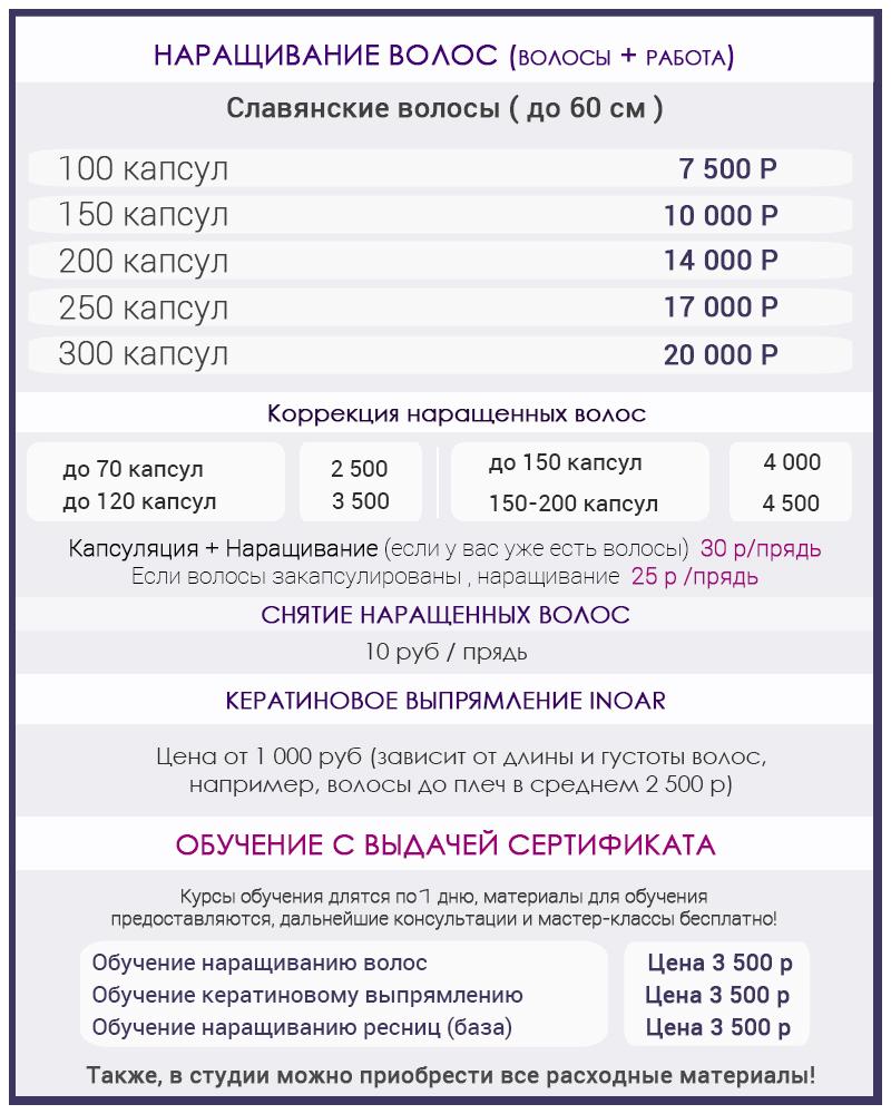 Цены на наращивание самара 1