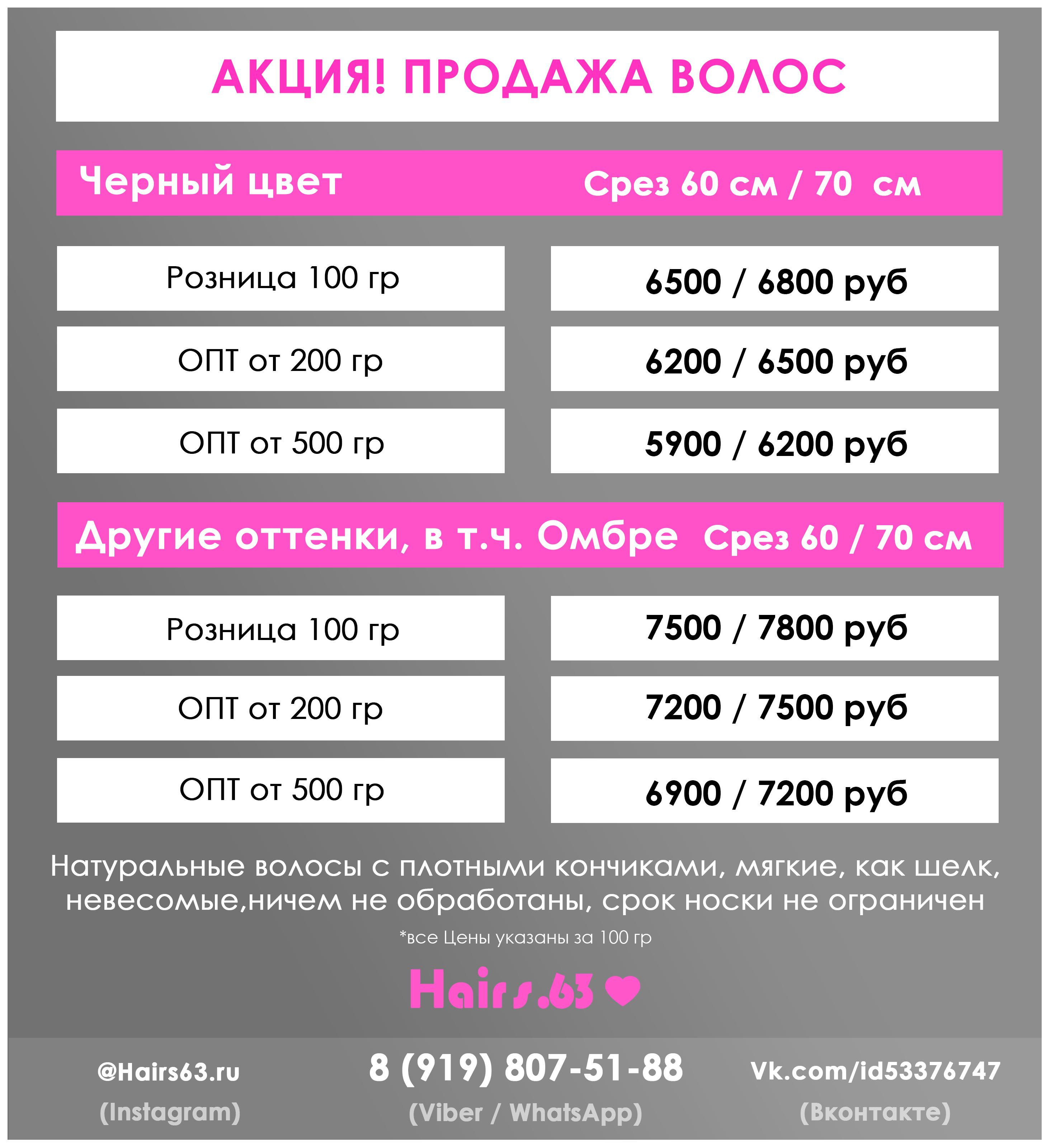 продажа волос в самаре 060519